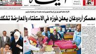 Arap ve Rus basını referandum sonuçları için ne dedi
